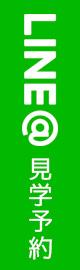 LINE@ 見学予約