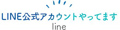 LINE公式アカウントやってます